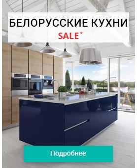 Кухни Белорусь